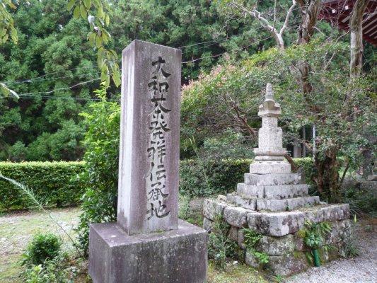 yamatocha-stone